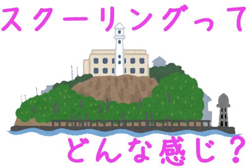 志摩賢島宿泊集中スクーリング