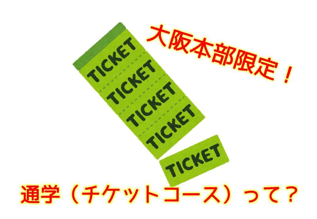 大阪本部限定!通学(チケット)コースって?