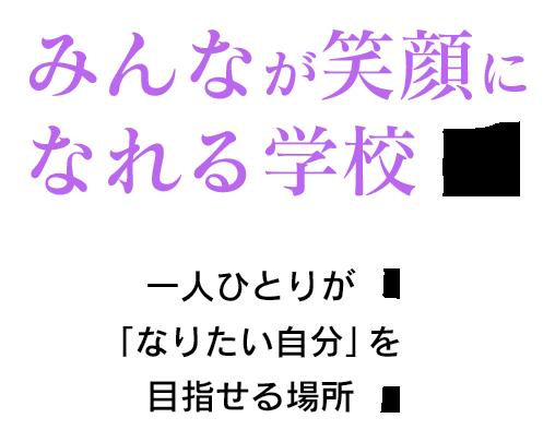 みんなが笑顔になれる学校 一人ひとりが「なりたい自分」を 目指せる場所   通信制高校 大阪 学校法人代々木学園 代々木高等学校 大阪[公式] 大阪府大阪市中央区